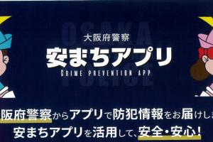 R3.9.27.大阪府警察「安まちアプリ配信」のお知らせ