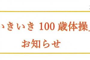R3.10.09「いきいき百歳体操」お知らせ
